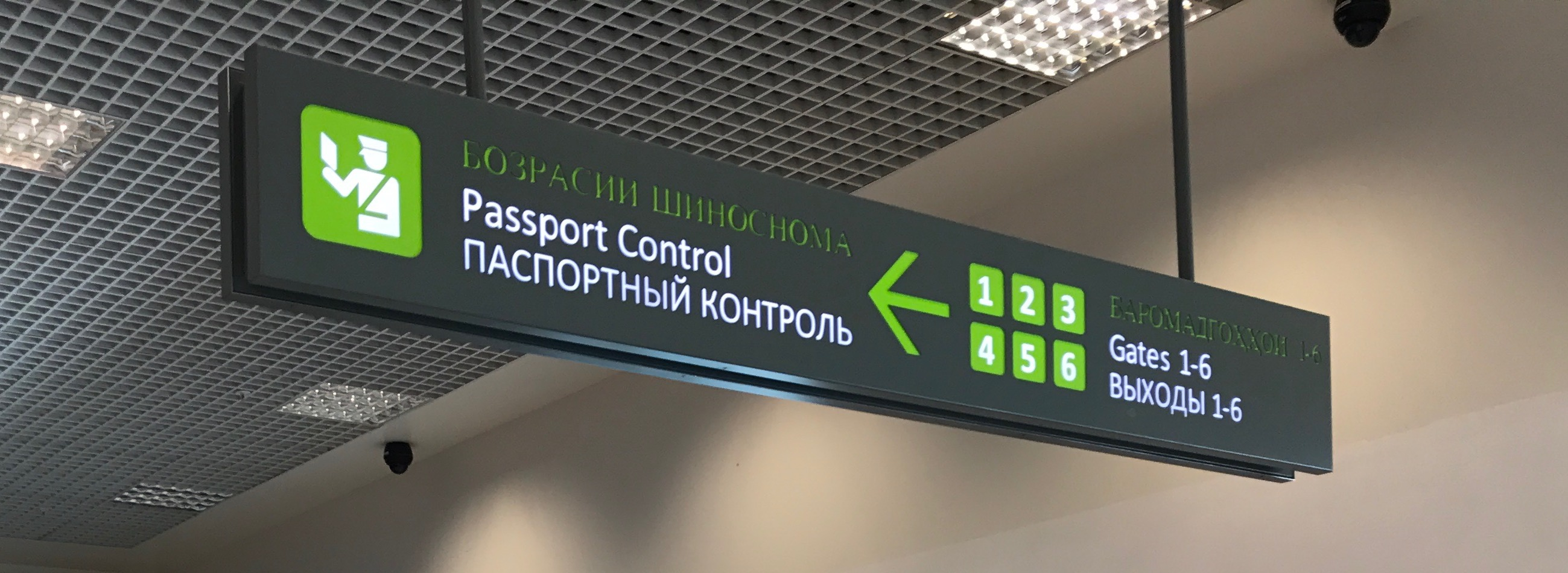 How to Obtain a Visa on Arrival in Tajikistan - Live and